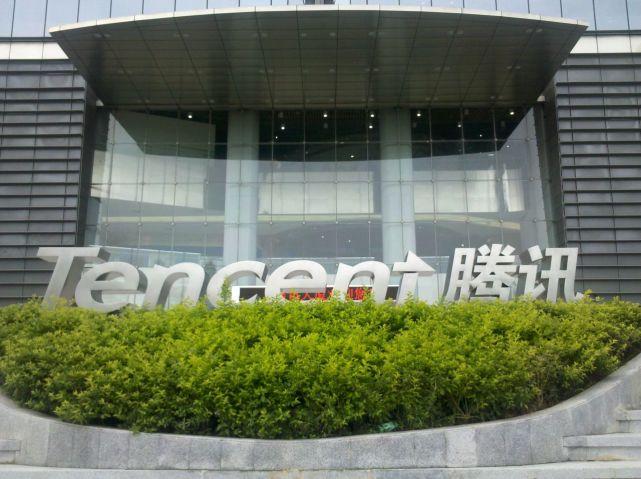 腾讯控股发布二季度财报:净利润为179亿元,同期下滑2%