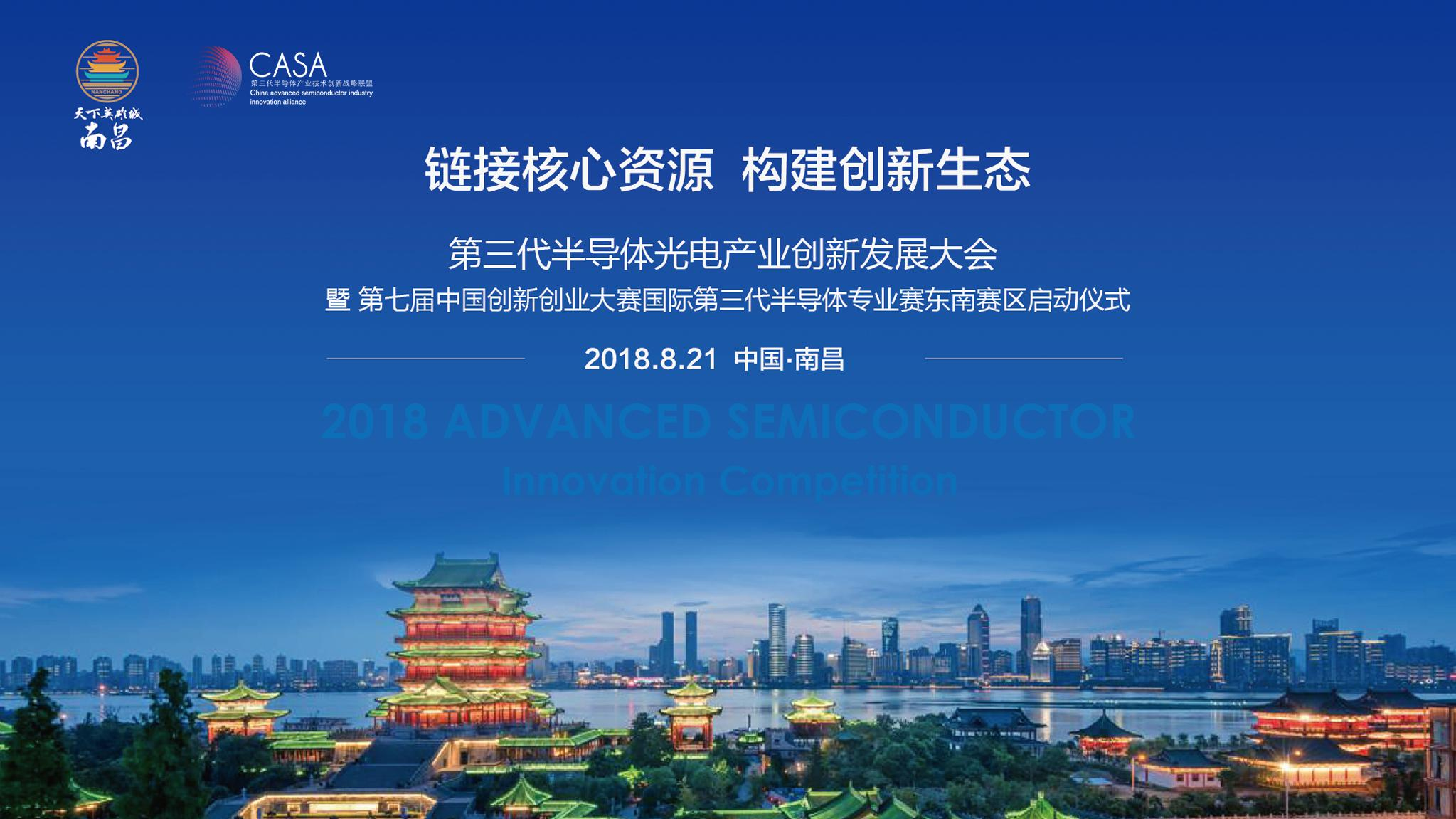 第七届中国创新创业大赛国际第三代半导体专业赛东南赛区即将启动