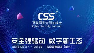 2018第四届互联网安全领袖峰会