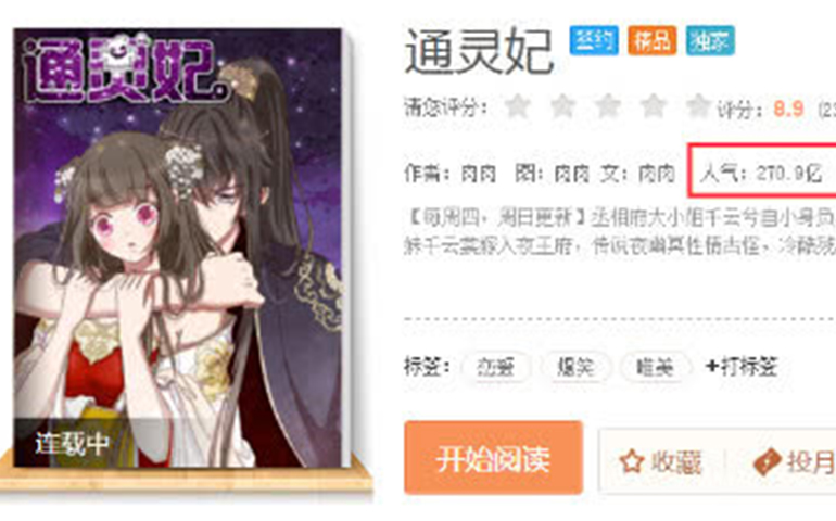 国漫《通灵妃》宣布动画化!11月30日播出