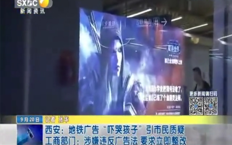 西安地铁《魔兽世界》广告吓哭小孩 工商部门介入认定违法