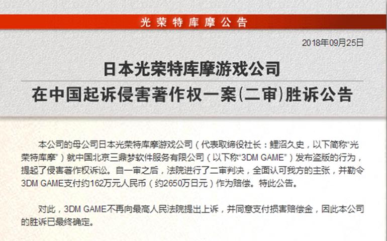 光荣公司控诉3DM侵权案二审获胜 3DM赔偿162万不再上诉