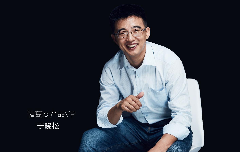 诸葛io产品VP于晓松谈诸葛io的产品方法论