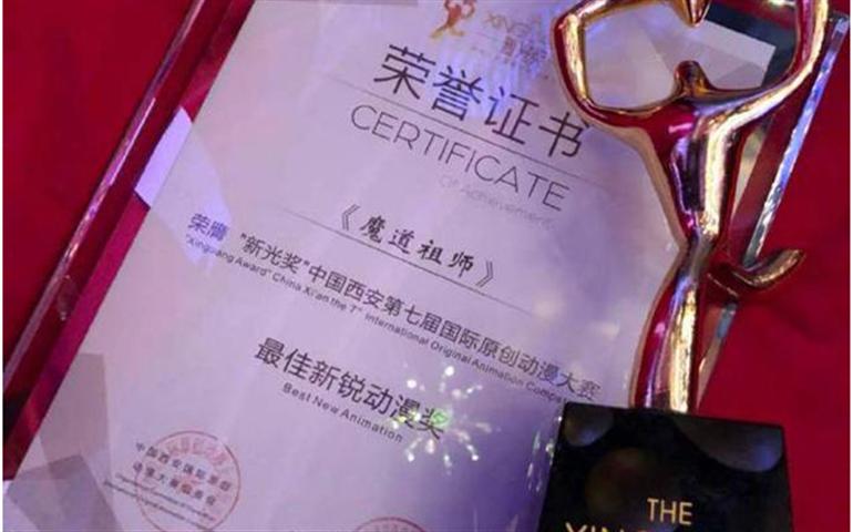 中国动漫金龙奖金奖花落《魔道祖师》