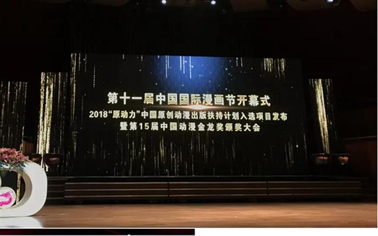 中国动漫金龙奖颁奖大会在广州举行