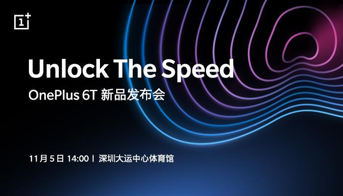 一加6T发布时间确定 11月5日深圳