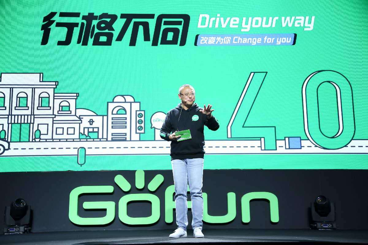 "GoFun出行发布4.0新版本 并加入""用车即挖矿""模式"