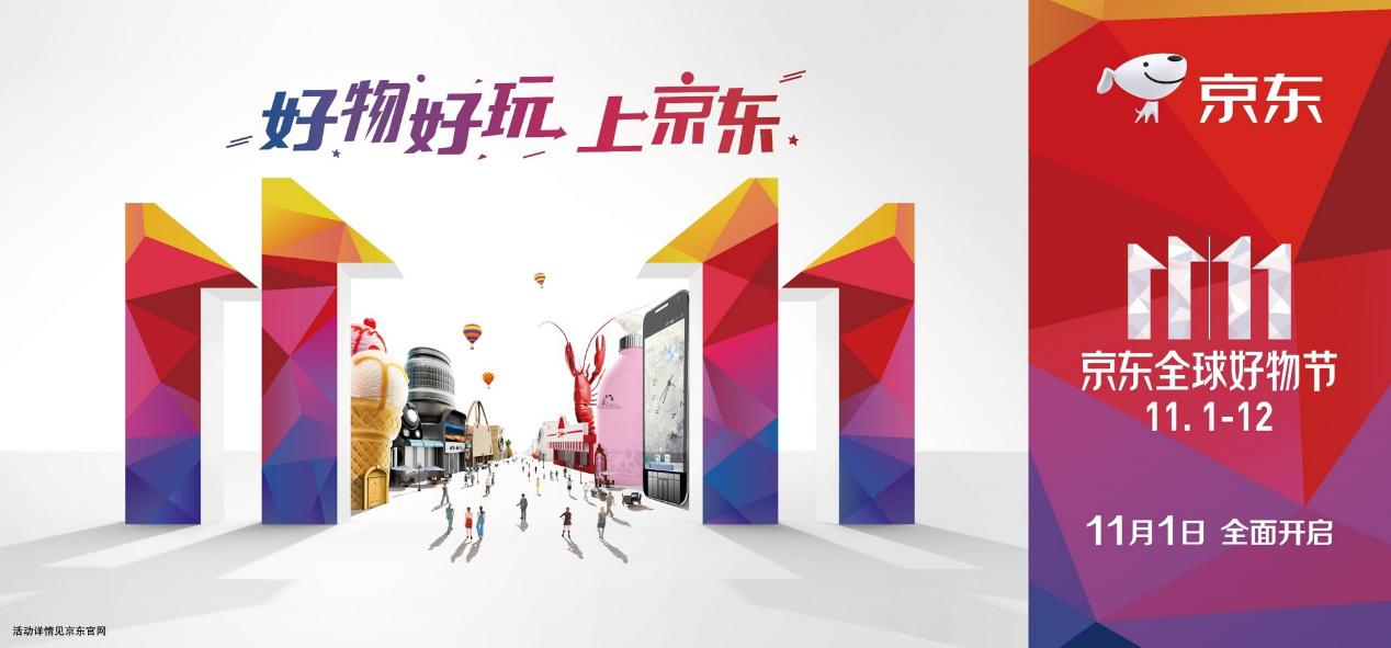 京东启动11.11全球好物节 从10月20日开始27天大促