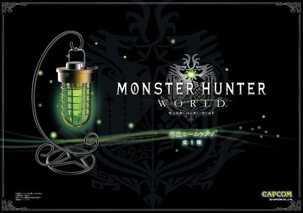 当夜灯不错,CAPCOM发布《怪物猎人:世界》 导虫室内灯台座组