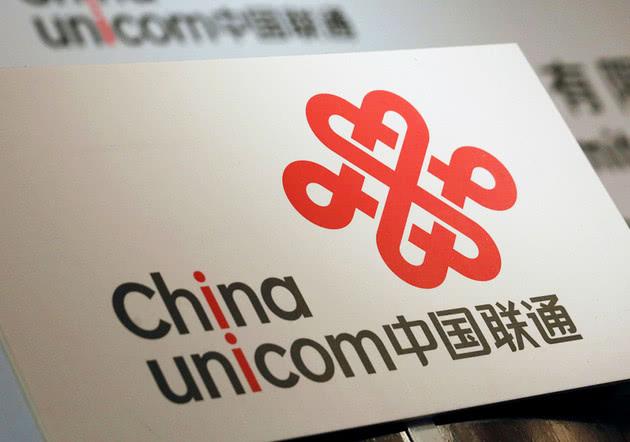 中国联通:前三季度净利34.7亿元 同比增165%