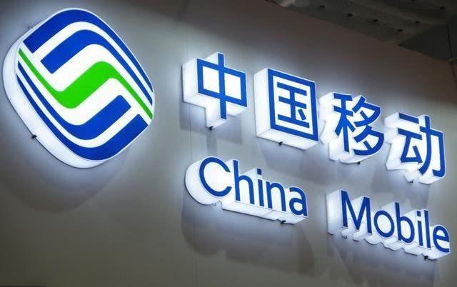 中国移动9个月净利润950亿元