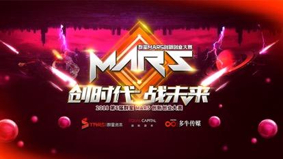 2018群星MARS大赛复赛在即 243支创业劲旅将火爆开战