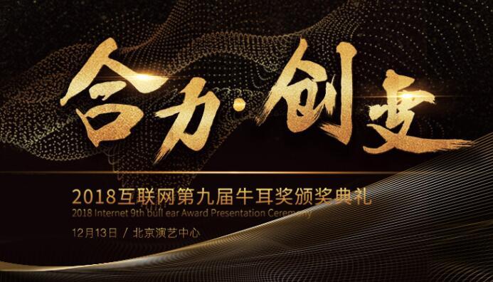 九载辉煌 牛耳奖为中国互联网颁奖授勋