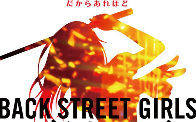 「后街女孩」真人电影化!2019年2月8日上映