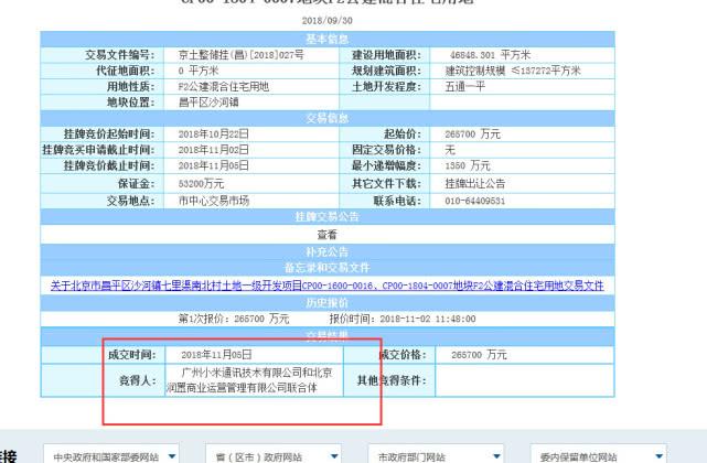 小米26.5亿北京拿地,用途尚未明确