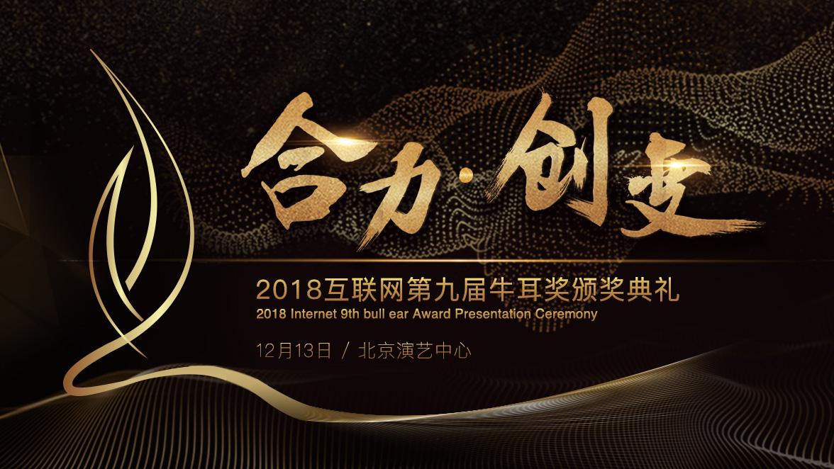 2018年互聯網第九屆牛耳獎頒獎盛典