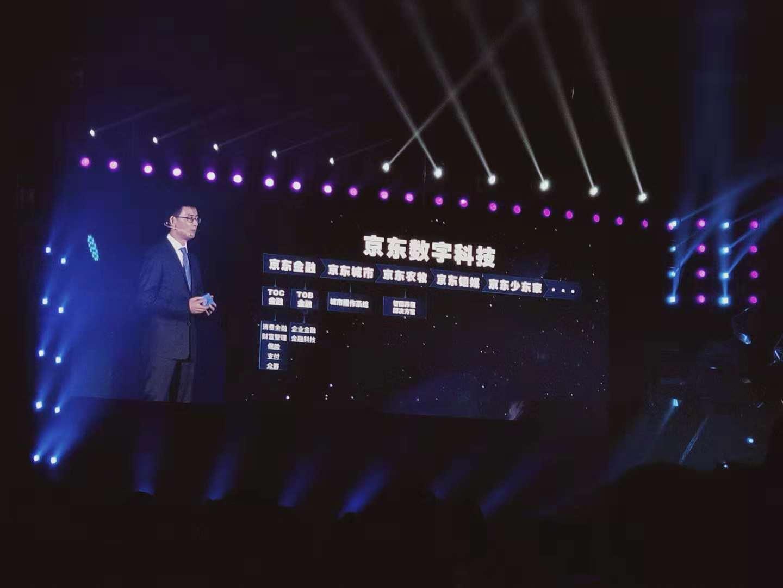 京东金融宣布品牌升级,启用京东数字科技母品牌及新LOGO