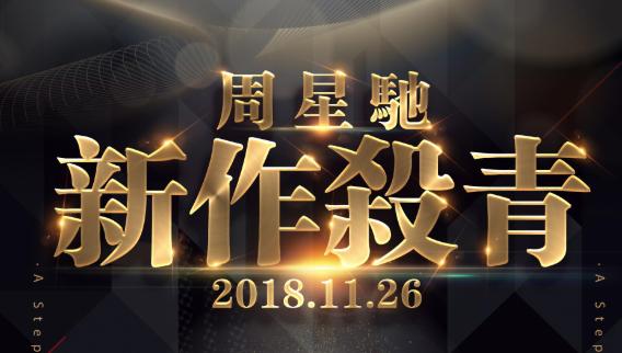 网曝周星驰新片杀青,明年上映