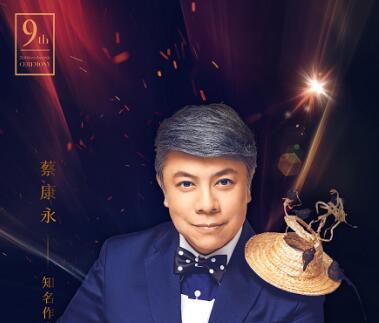 蔡康永受邀出席2018第九届牛耳文娱盛典