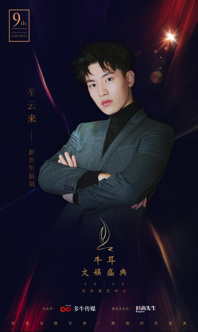 青年演员辛云来将列席2018第九届盟主文娱盛典