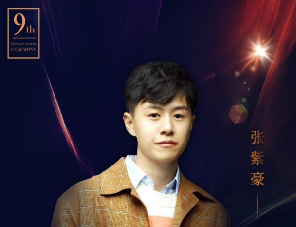 歌手张紫豪受邀出席2018第九届牛耳文娱盛典