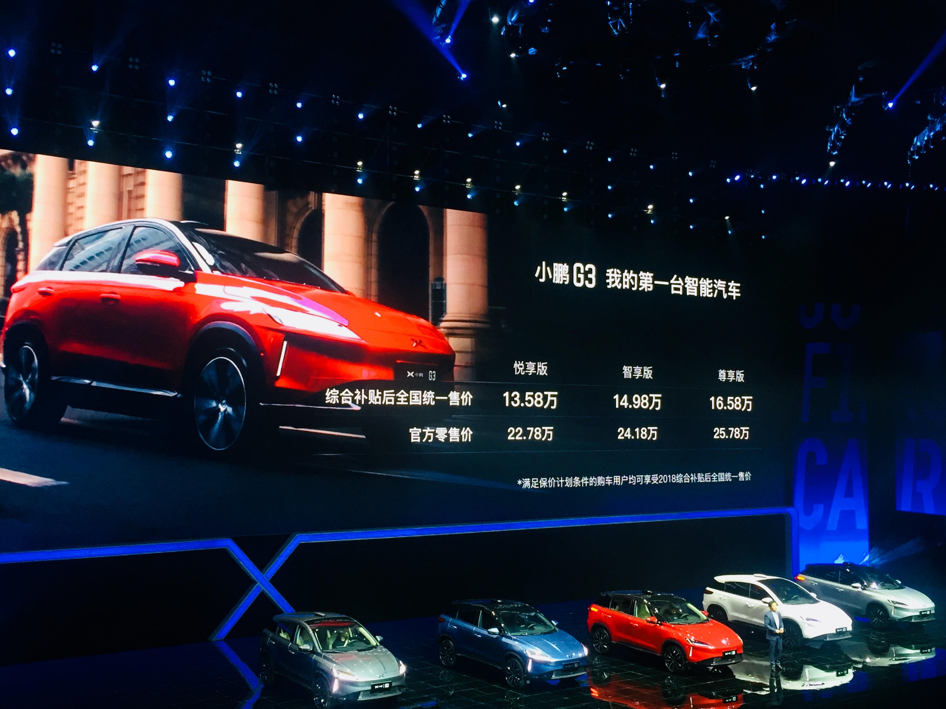 小鹏汽车G3抢先上市 综合补贴后售价13.58万元起