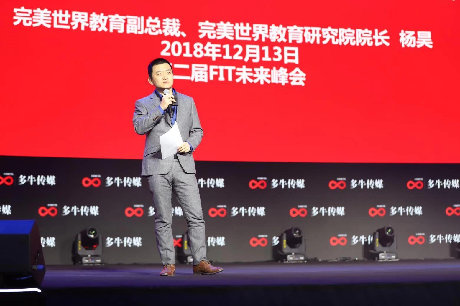 完美杨昊F.I.T未来峰会分享数字文化娱乐未来趋势:未来的产业与人才在哪里?