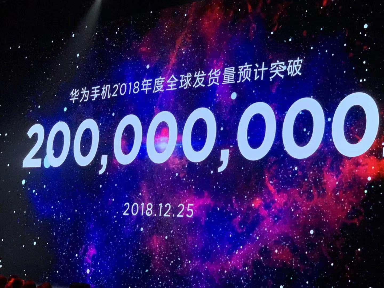 华为手机2018年全球发货量将突破2亿台 提前完成余承东目标