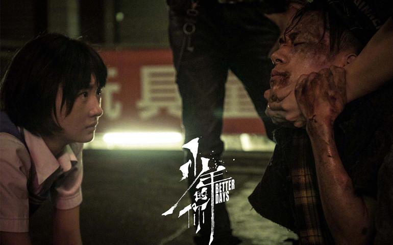 曾国祥新作《少年的你》首发预告 金马影后周冬雨新晋演员易烊千玺诠释少年曲折命运