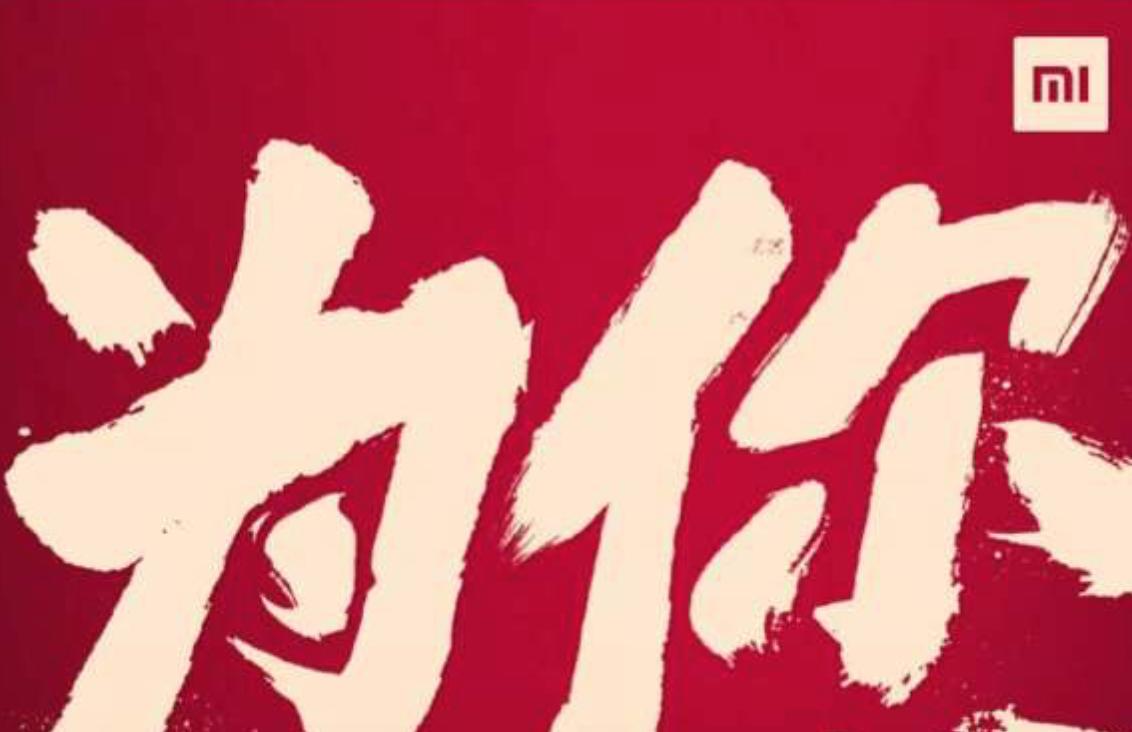 小米宣布将于2月20日发布小米9