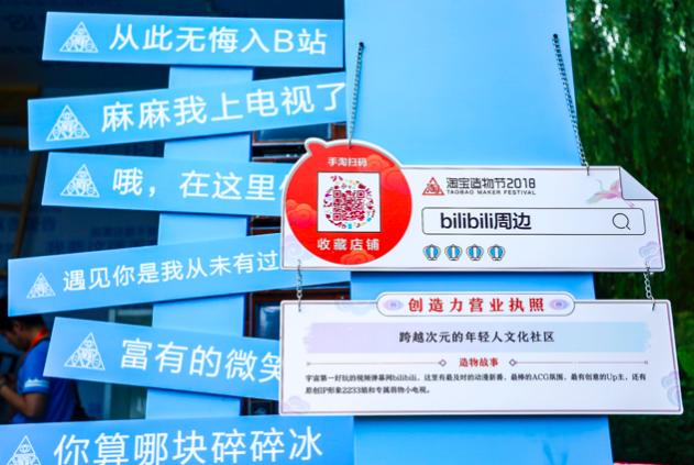 阿里巴巴入股B站占股8% UP主商业化运营加速