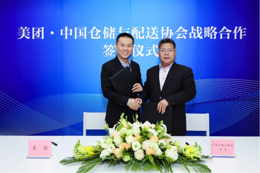 美团与中国仓储与配送协会达成战略合作