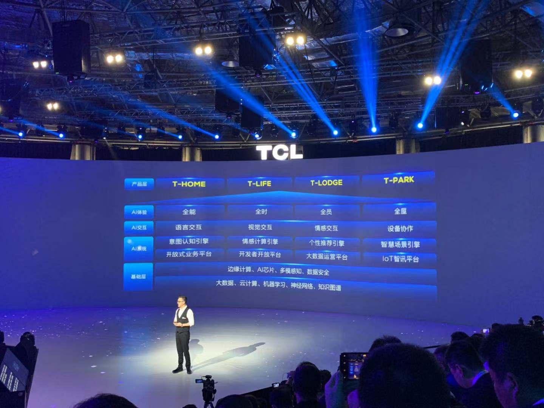 TCL推出AI×IoT全场景战略,2023年实现营收破2000亿元