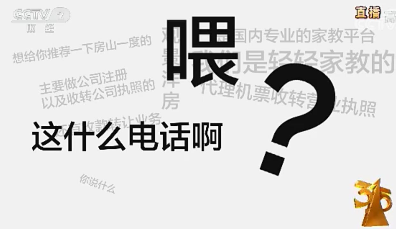 """央视315曝光""""智能骚扰电话"""" 机器人一天可拨打5000个"""