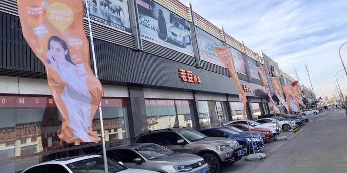 """毛豆新车渠道战略升级:与代理商合作 年内建""""千城千店"""""""