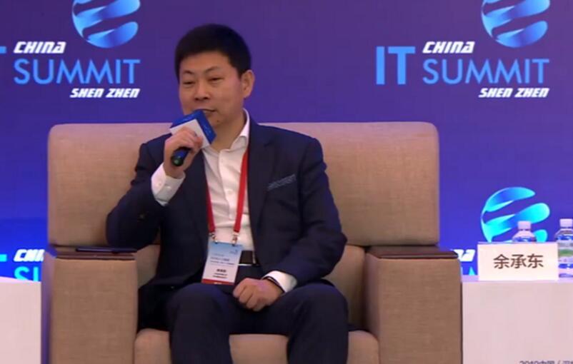 华为余承东:公司不上市是为了更好地投资未来