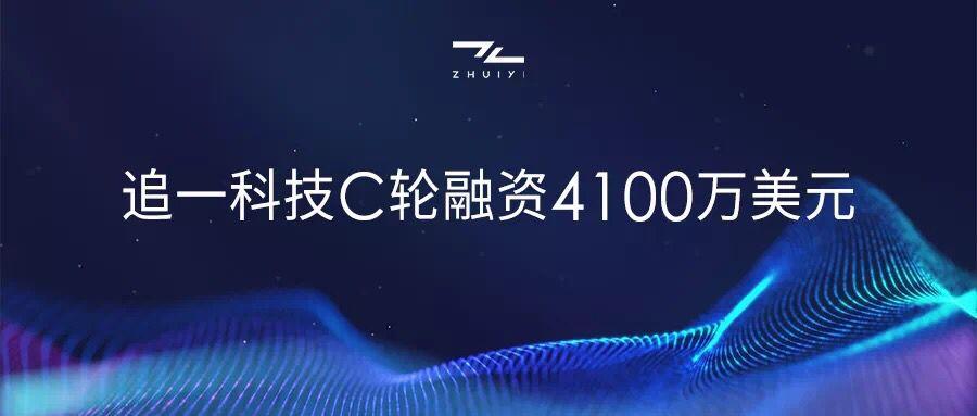 追一科技宣布完成C轮4100万美元融资 招商局旗下投资基金领投