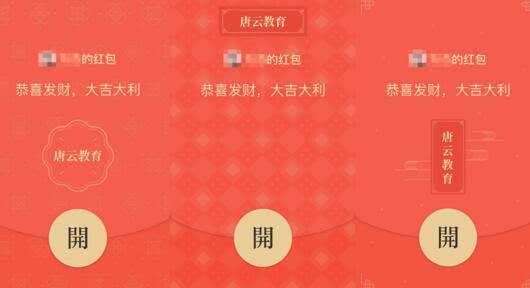 """企业微信正式上线""""微信红包封面""""功能"""