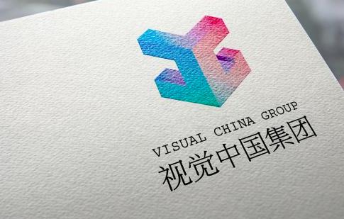 天津市网信办:依法对视觉中国网站作出从重罚款处罚