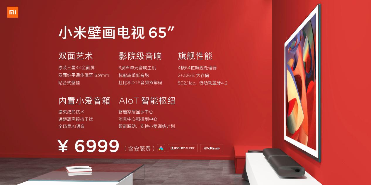 小米壁画电视实现电视、壁画、小爱同学三合一 售价6999元