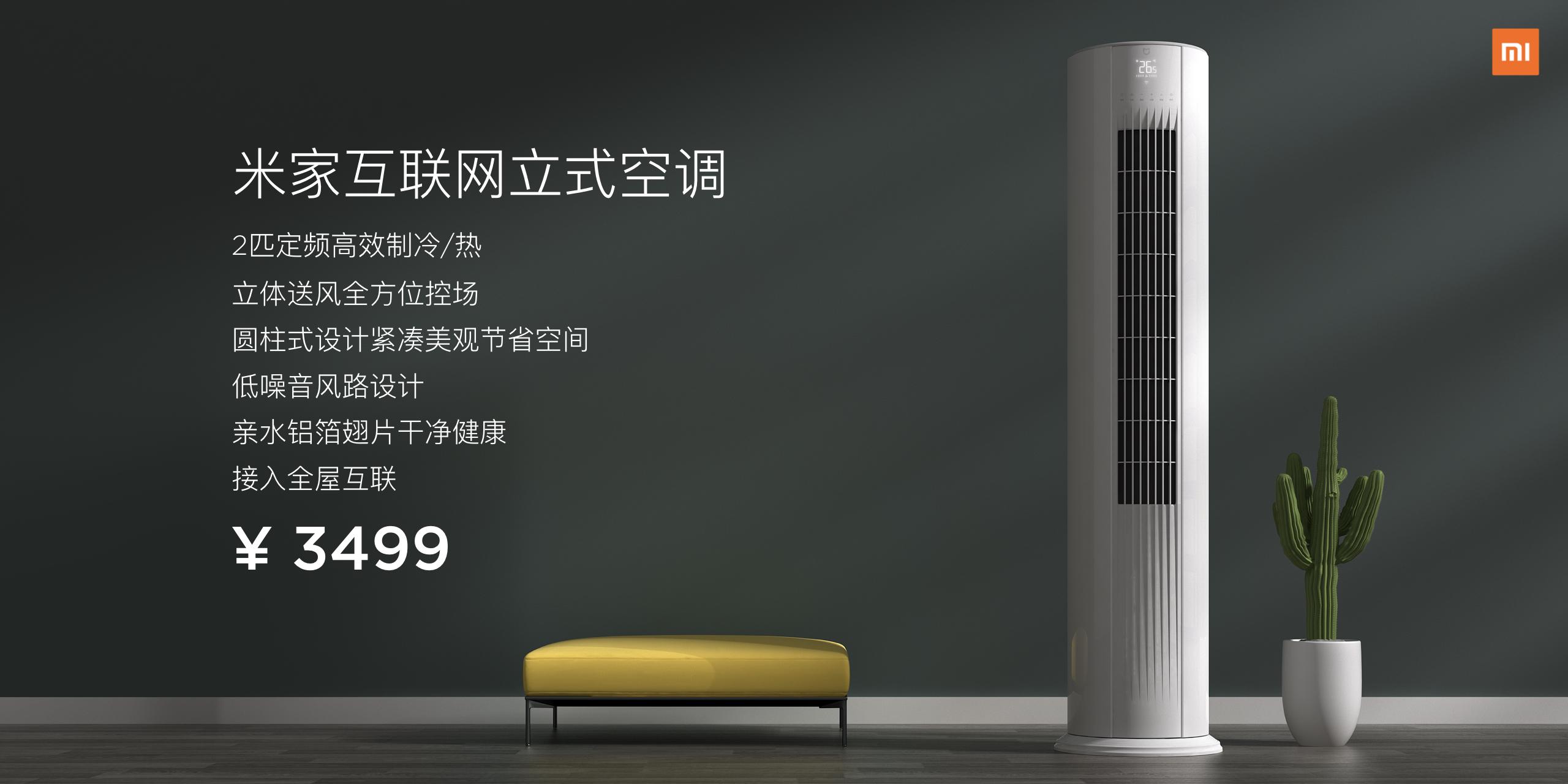 米家互联网立式空调发布:2匹性能、全屋互联 首销价2999元