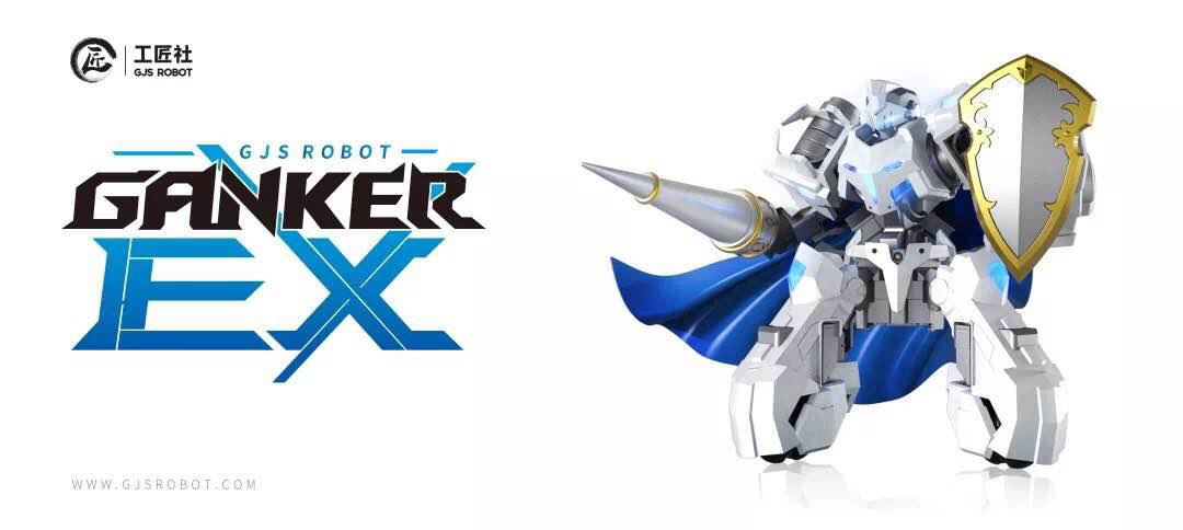 工匠社发布竞技格斗机器人GANKER EX  售价1999元起