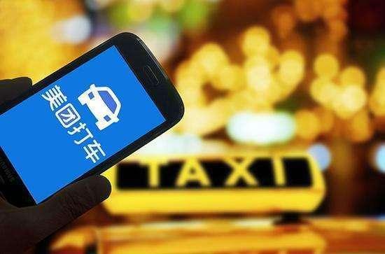 """美团打车在上海、南京上线""""聚合模式"""" 首汽、曹操、神州多平台接入"""