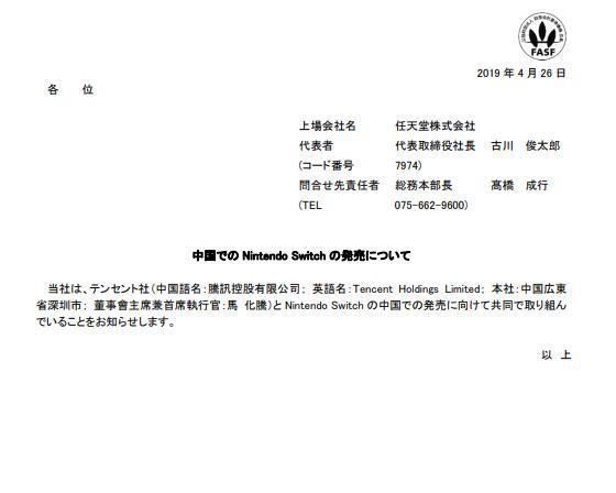 任天堂和腾讯正式发表公告,将联手在中国发售Switch主机