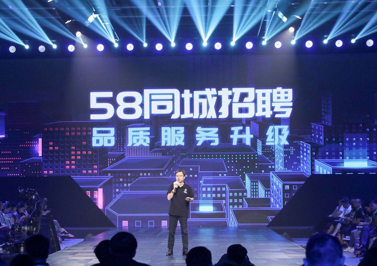 """58同城招聘服务升级 发布""""临感VR招聘""""等智能化新品"""