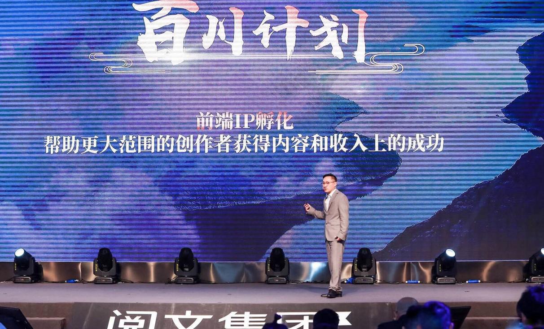 """起点中文网启动""""百川计划"""" 拓展粉丝经济与社区生态"""