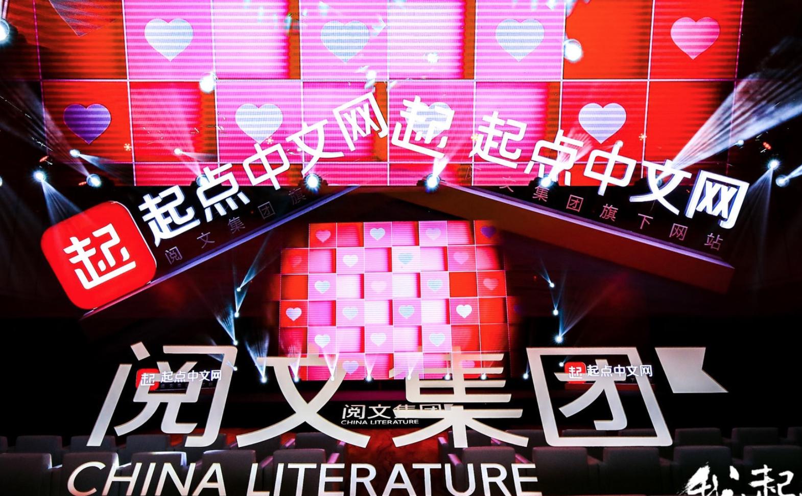 阅文集团吴文辉:起点中文网的生命力源于热爱、尊重和创新