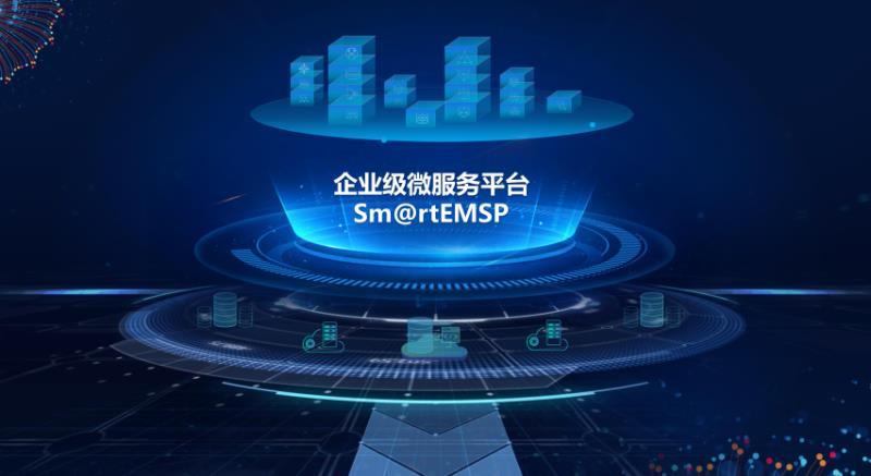 神州信息推出企业级微服务平台Sm@rtEMSP