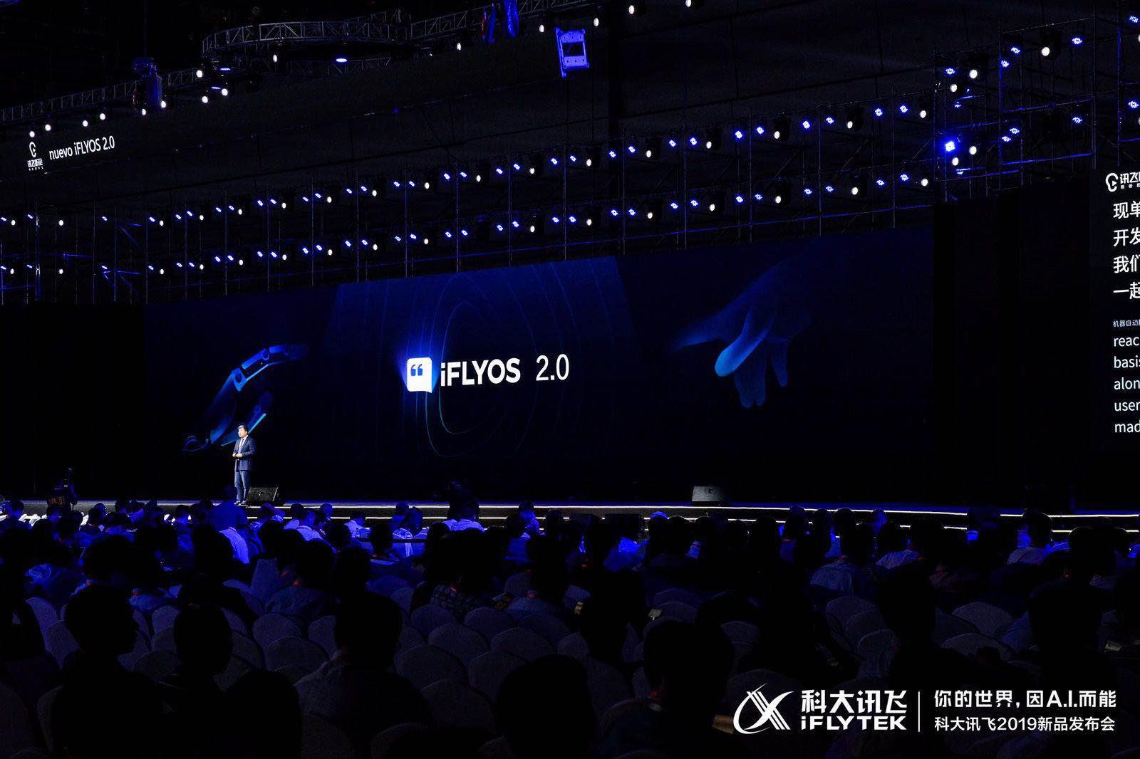科大讯飞发布智能物联网操作系统iFLYOS 2.0 入局AIoT