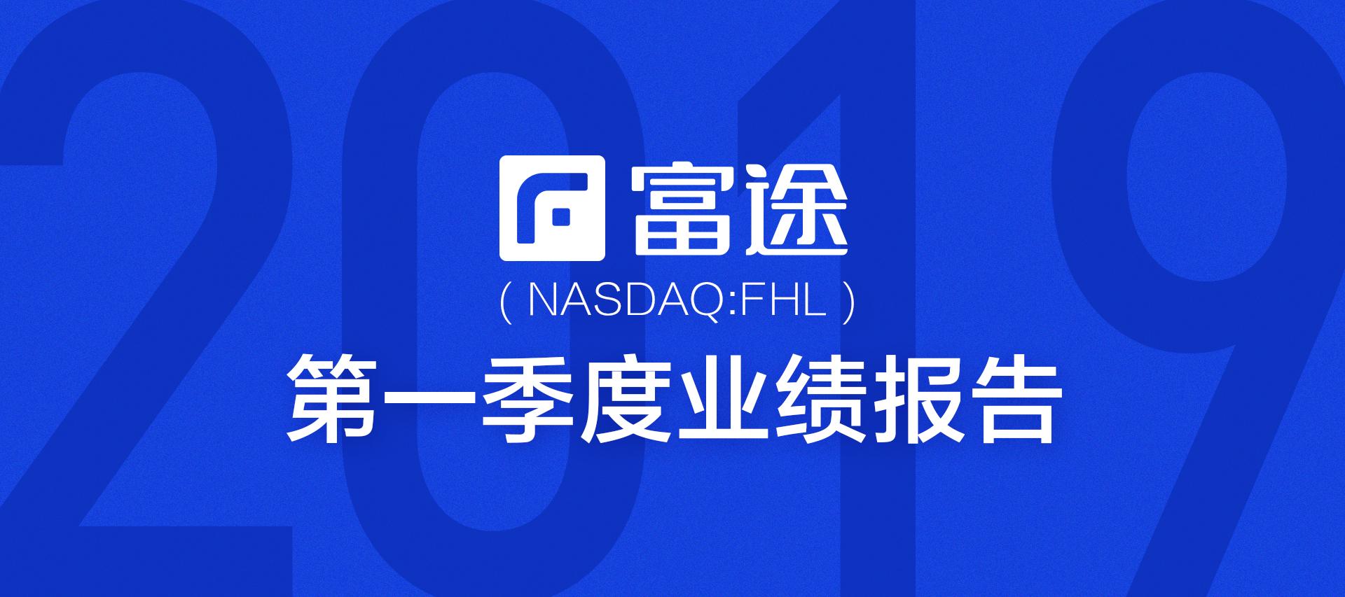 富途控股发布2019 Q1财报:营收2.364亿港元,同比增长37.1%